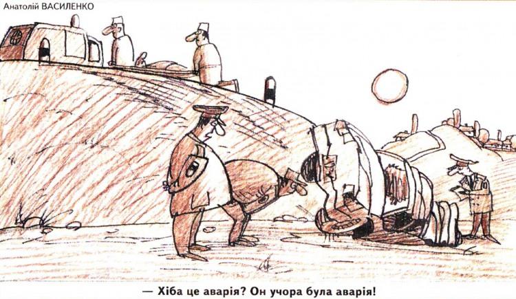 Малюнок  про дтп, даі, цинічний журнал перець