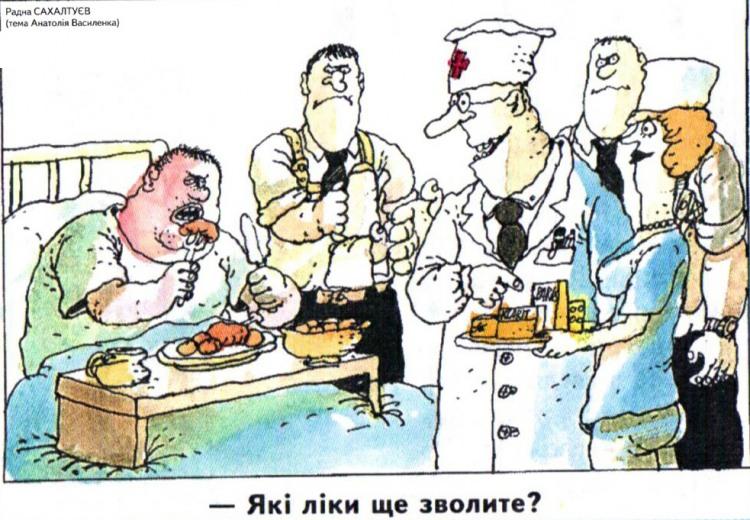 Малюнок  про лікарню, бандитів журнал перець