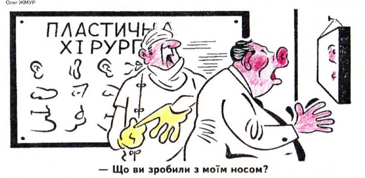 Малюнок  про пластичну операцію, ніс, чорний журнал перець
