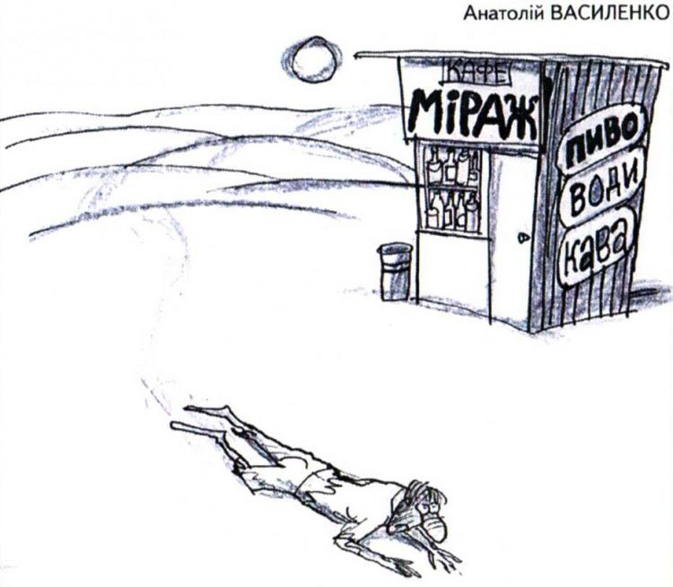 Малюнок  про пустелю, кафе журнал перець