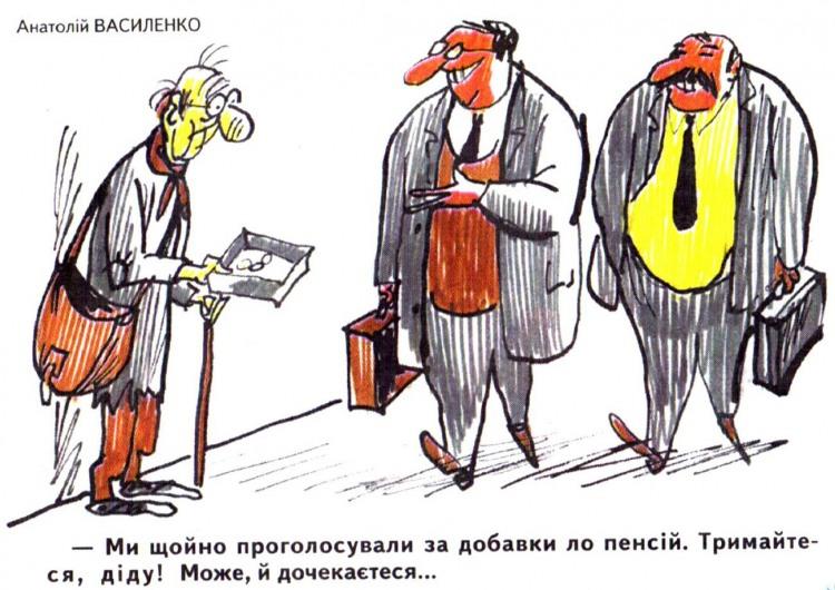 Малюнок  про депутатів, діда, жебраків, цинічний журнал перець