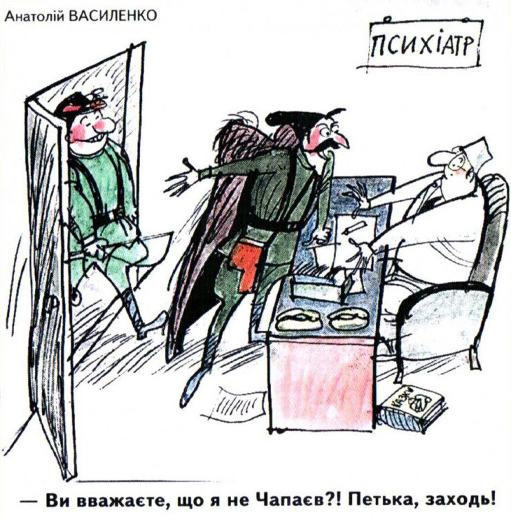 Малюнок  про чапаєва, психіатрів, божевільних журнал перець