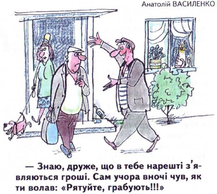 Малюнок  про гроші, пограбування, друзів журнал перець