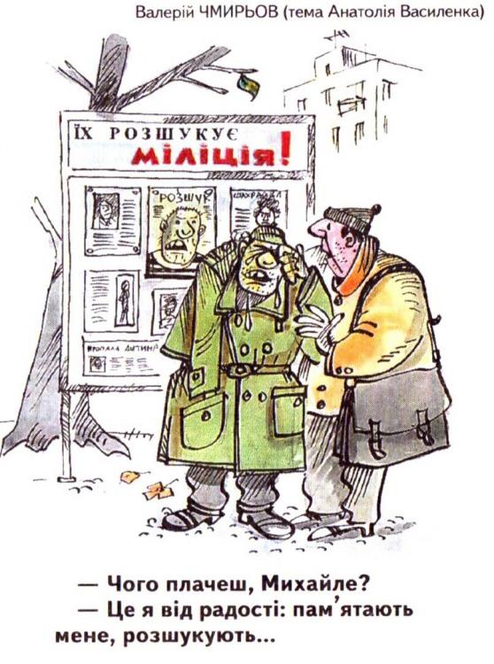 Малюнок  про злочинців журнал перець