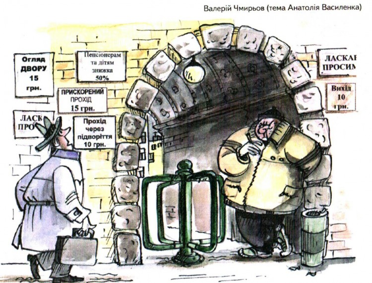 Малюнок  про двір, гопників журнал перець