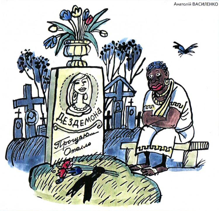 Малюнок  про отелло, кладовище, чорний журнал перець