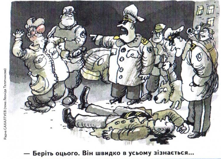Малюнок  про вбивство, міліціонерів, п'яних, чорний журнал перець