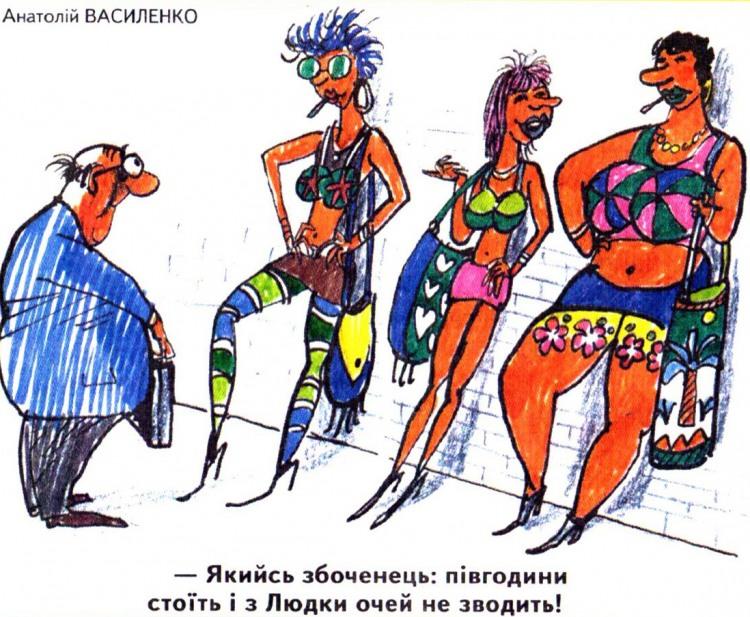Малюнок  про збоченців, повій журнал перець