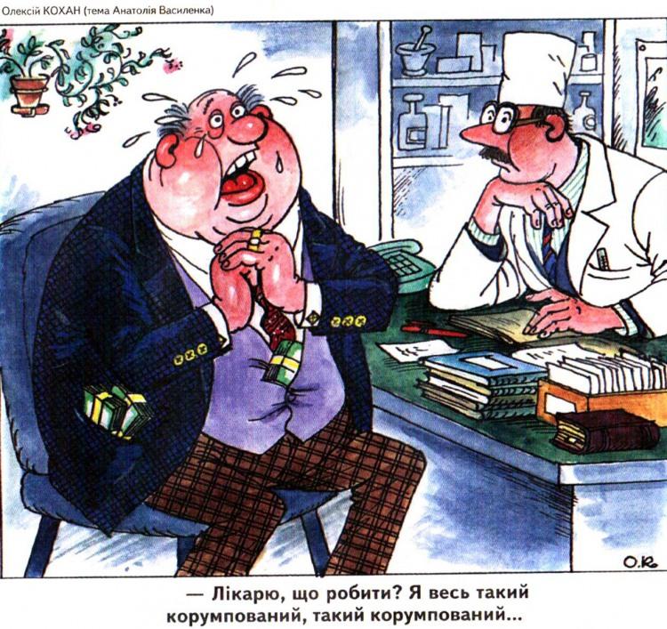 Малюнок  про корупцію, чиновників, лікарів журнал перець