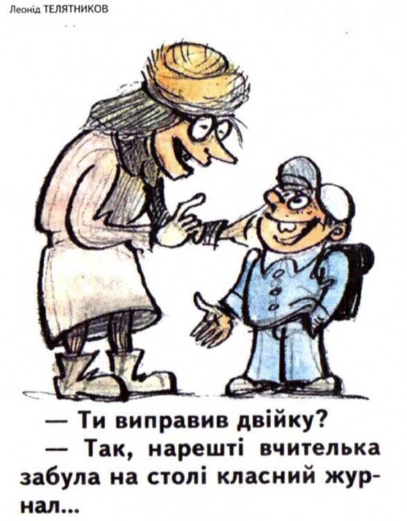 Малюнок  про школярів, двієчників журнал перець