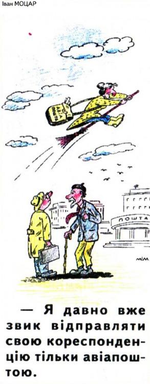 Малюнок  про пошту, відьму, мітлу журнал перець