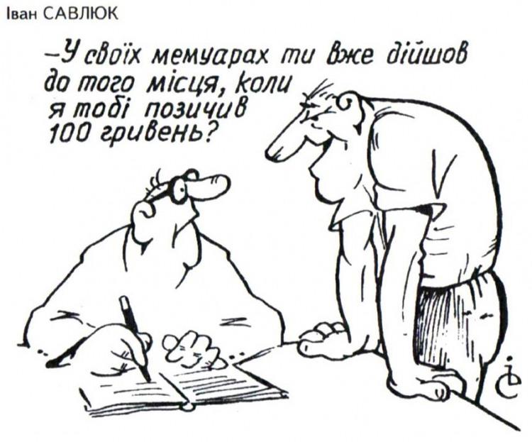 Малюнок  про спогади, позику журнал перець