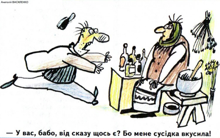 Малюнок  про укус, сказ журнал перець