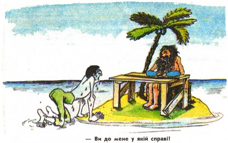 Малюнок  про безлюдний острів, бюрократів журнал перець