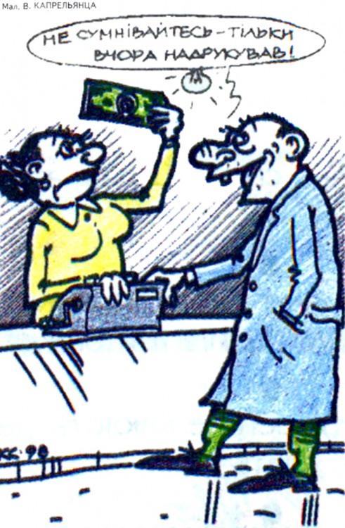 Малюнок  про гроші, підробки, крамницю журнал перець