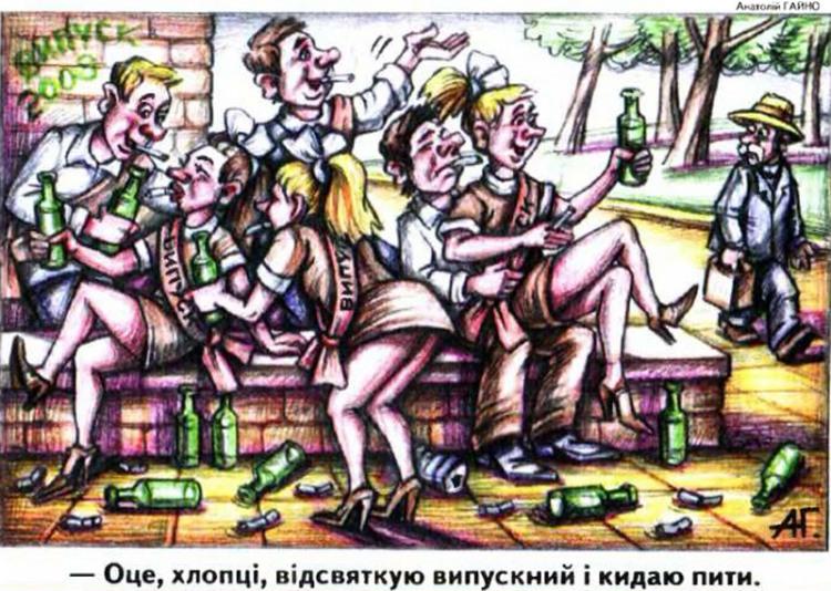 Малюнок  про випускників журнал перець
