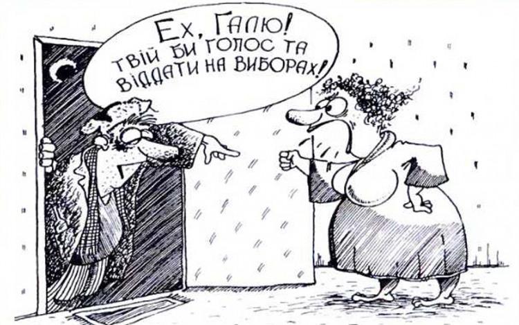 Малюнок  про чоловіка, дружину, п'яних, вибори журнал перець