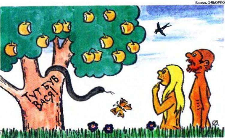 Малюнок  про рай, адама, єву журнал перець