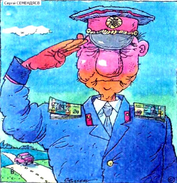 Малюнок  про даі, корупцію журнал перець