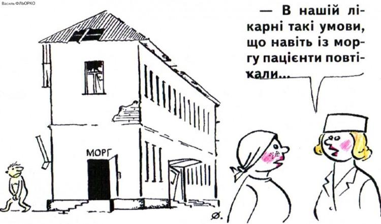 Малюнок  про лікарню, морг, чорний журнал перець