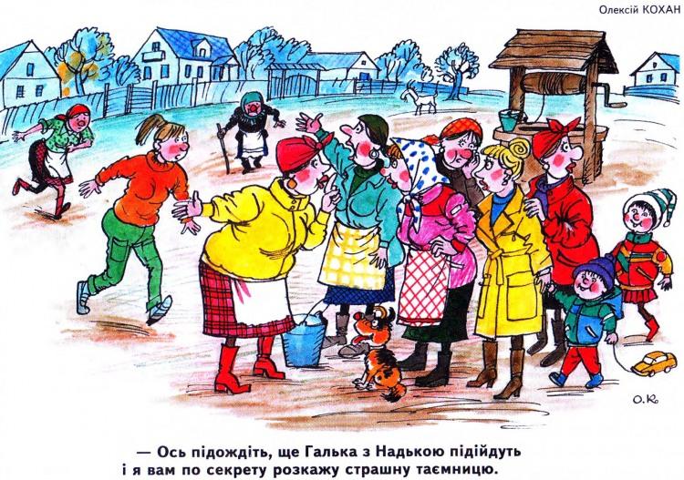 Малюнок  про плітки, секрет, жінок, село журнал перець