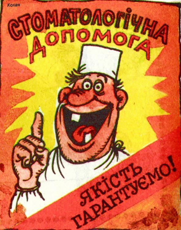 Малюнок  про стоматологів, реклама, чорний журнал перець