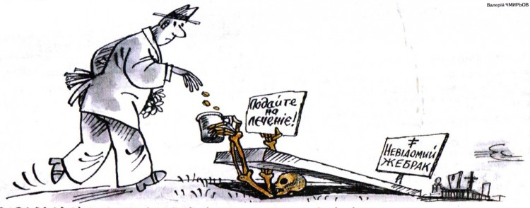 Малюнок  про кладовище, жебраків, скелет, чорний журнал перець