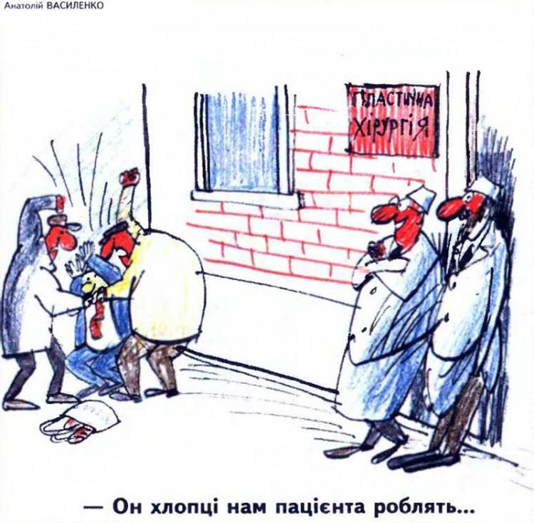 Малюнок  про бійку, хірурга, цинічний, чорний журнал перець
