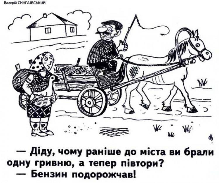 Малюнок  про діда, бензин журнал перець