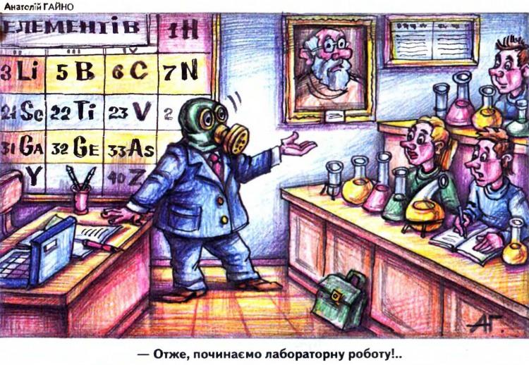 Малюнок  про хімію, протигаз журнал перець