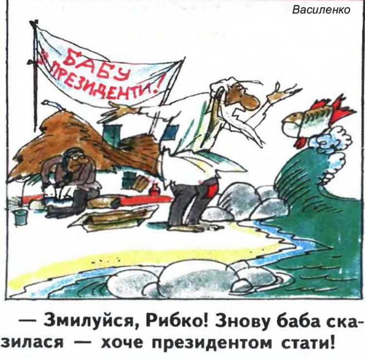 Малюнок  про золоту рибку, президента журнал перець