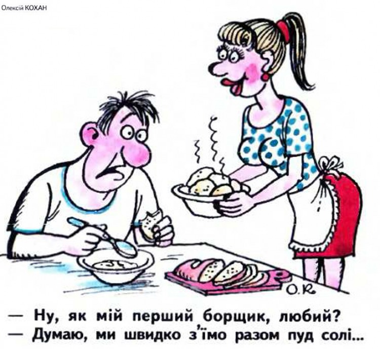 Малюнок  про чоловіка, дружину, борщ, приготування їжі, сіль, гра слів журнал перець