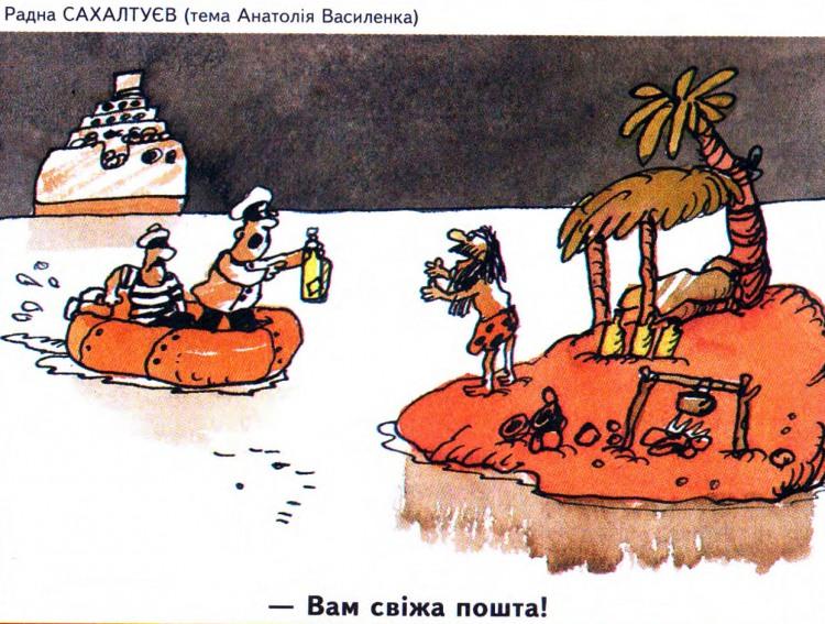 Малюнок  про безлюдний острів, пошту журнал перець