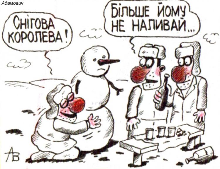 Малюнок  про п'яниць, сніговика, п'яних журнал перець