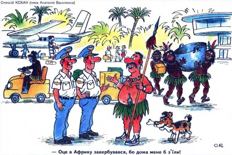 Малюнок  про африку журнал перець
