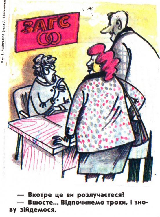 Малюнок  про розлучення, рацс журнал перець