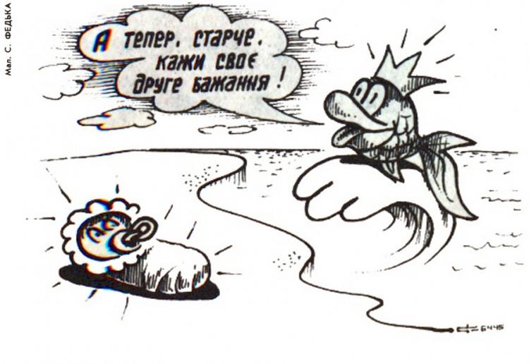 Малюнок  про золоту рибку, бажання журнал перець