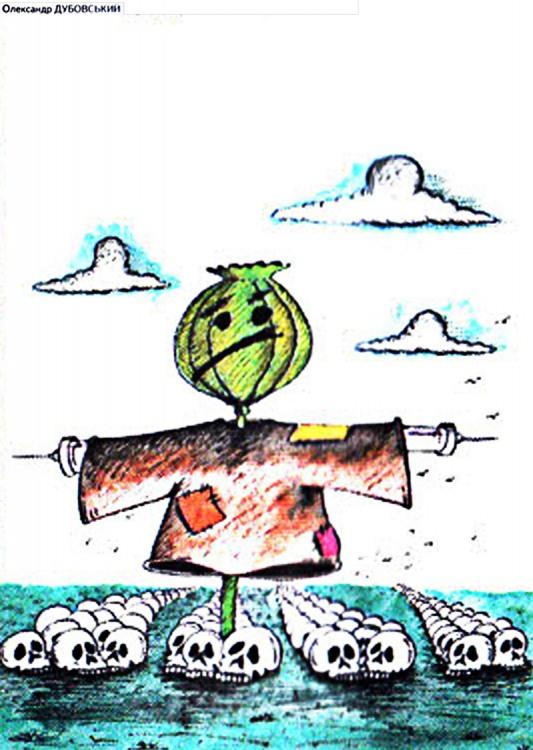 Малюнок  про опудало, череп, чорний журнал перець