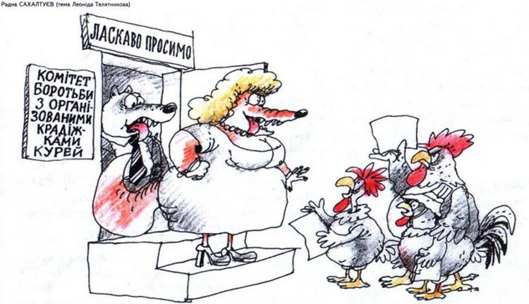 Малюнок  про кур, лисицю, сатиру журнал перець
