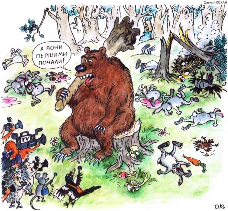 Малюнок  про ведмедів, чорний журнал перець