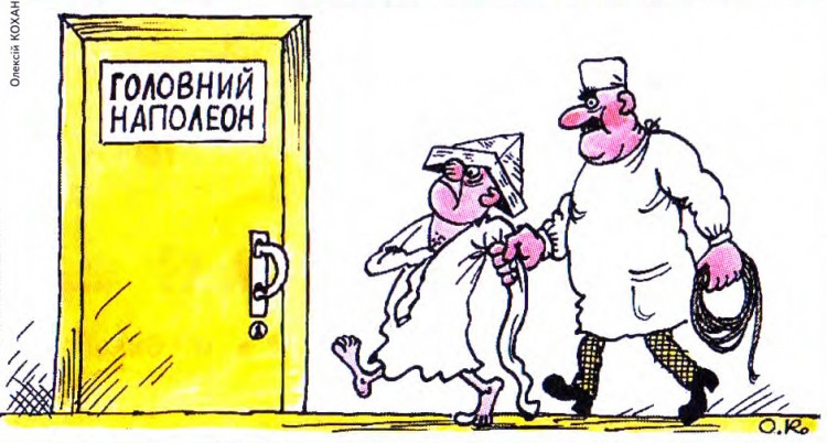 Малюнок  про психіатричну лікарню, божевільних, наполеона бонапарта журнал перець
