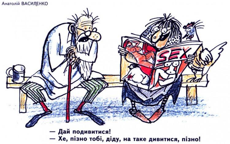 Малюнок  про діда, порнографію, журнали, вульгарний журнал перець