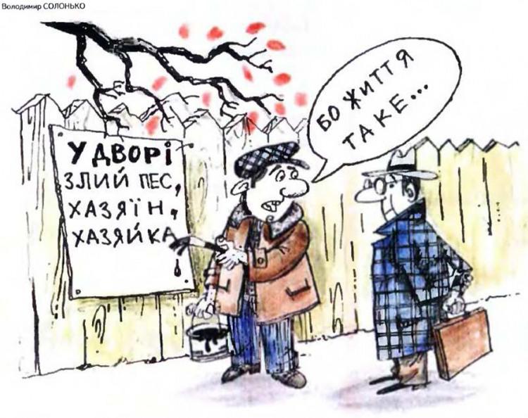 Малюнок  про злість, двір журнал перець