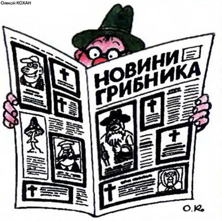 Малюнок  про грибників, новини, газети, чорний журнал перець