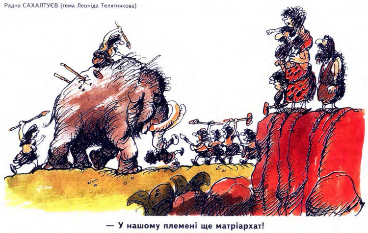 Малюнок  про первісних людей, матріархат, полювання, мамонтів, чорний журнал перець