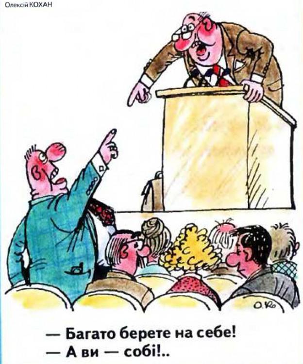 Малюнок  про чиновників, ораторів, гра слів журнал перець