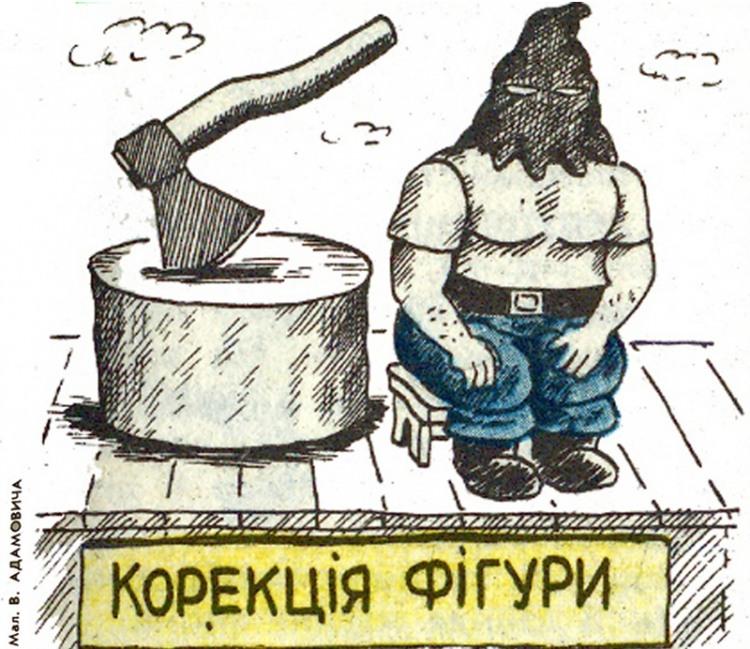 Малюнок  про ката, фігуру, чорний, цинічний журнал перець