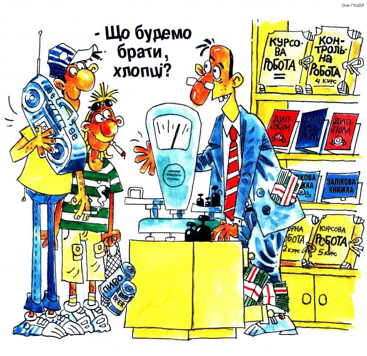 Малюнок  про диплом журнал перець