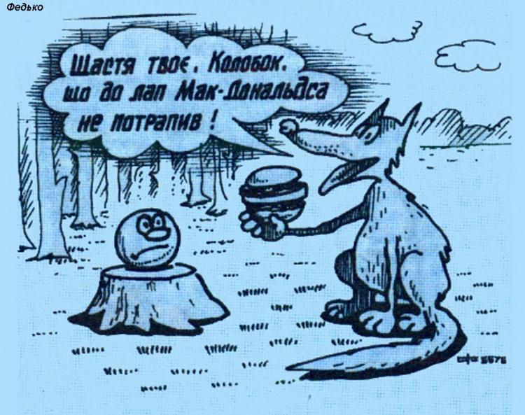 Малюнок  про колобка, лисицю журнал перець