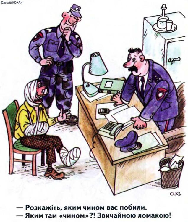 Малюнок  про міліцію, чорний журнал перець